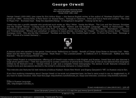 orwell.ru Georges